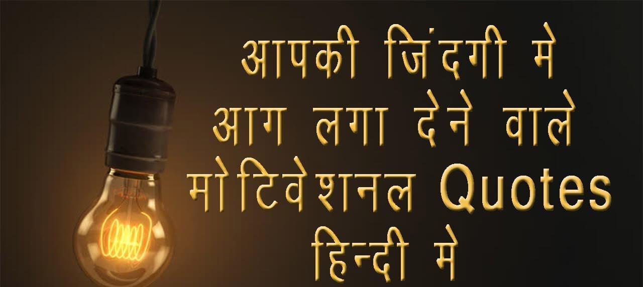 सफलता पाने के लिए Motivational Quotes in Hindi