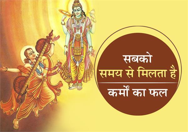 Karm Ka Phal Bhogna hi Padta Hai 02