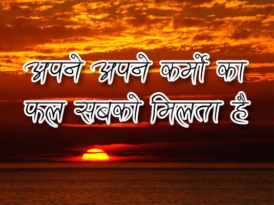 Karm Ka Phal Bhogna hi Padta Hai