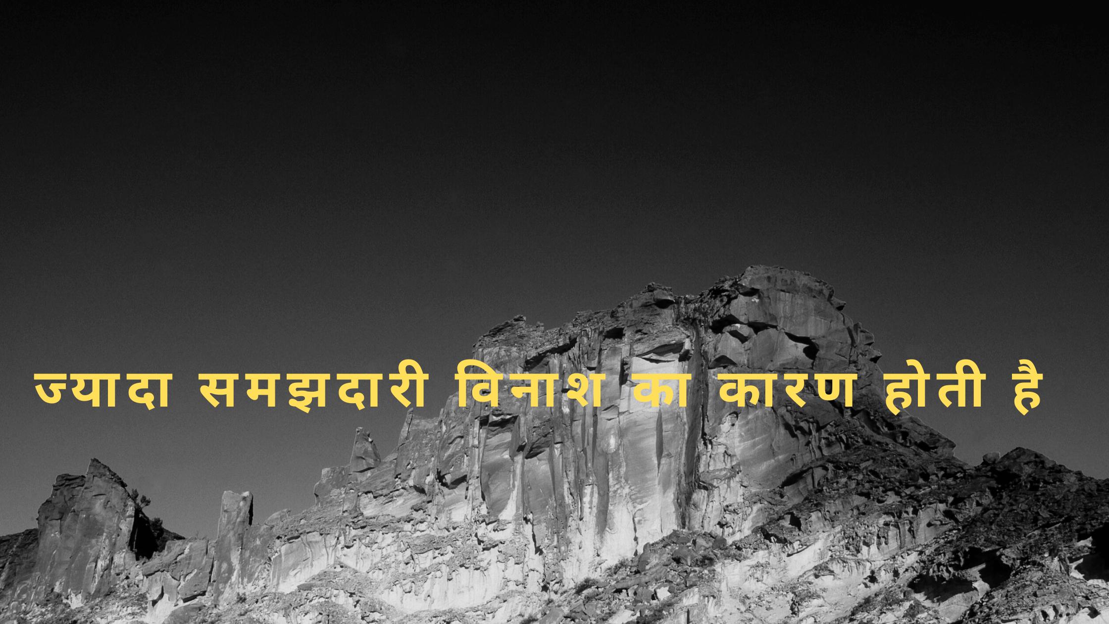 ज्यादा समझदारी विनाश का कारण होती है – Jyada Samjhdari Vinash Ka Karn Hoti Hai