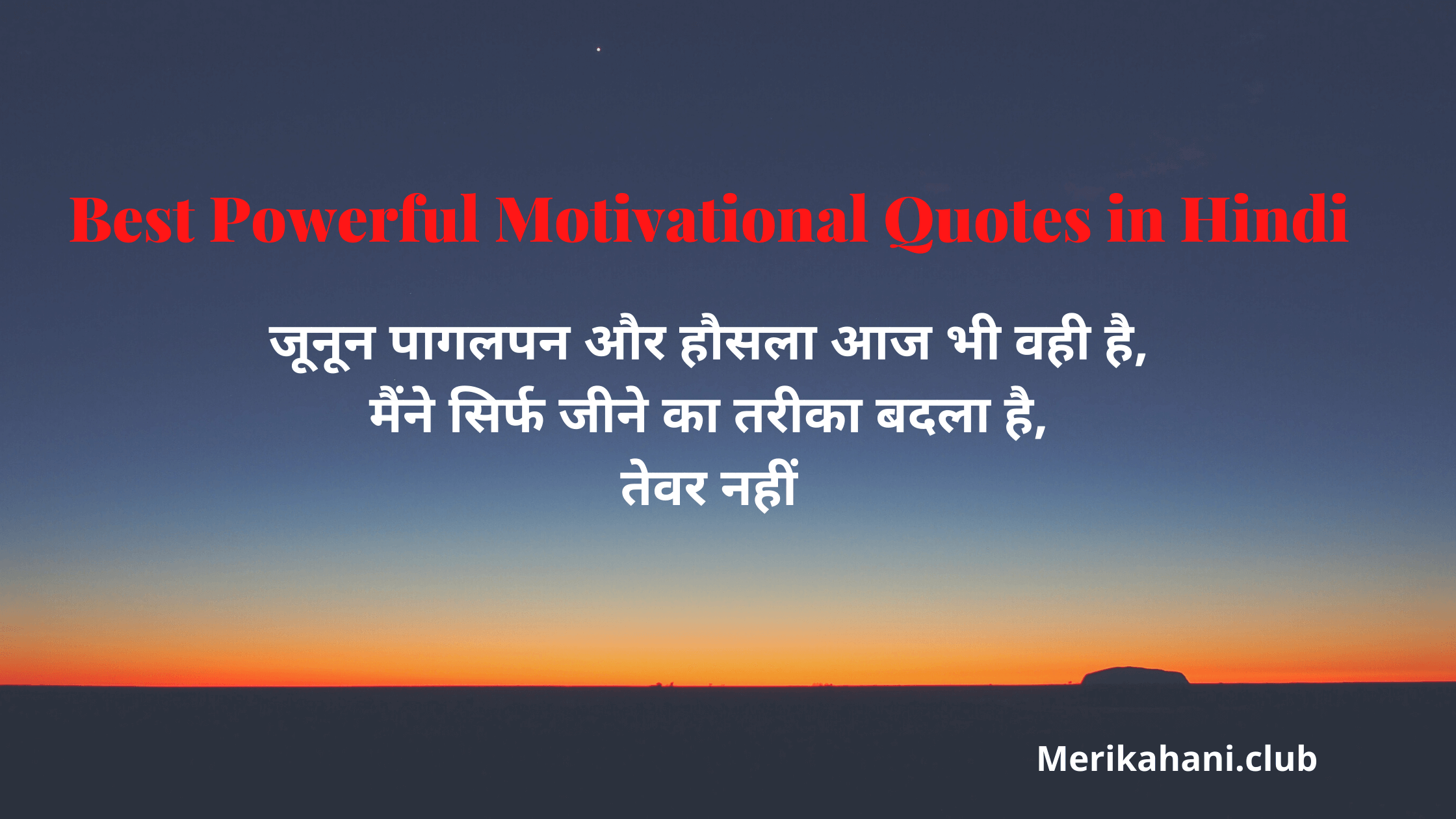 Best Powerful Motivational Quotes in Hindi